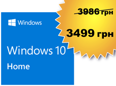 Windows10 Home 3499 грн