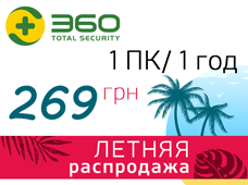 360 Total Security Премиум