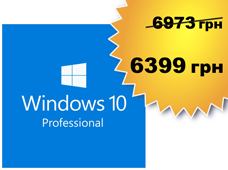 Windows 10 Professional 6399 грн