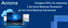 Переход на с Acronis Backup Standard на  Backup Advanced со скидкой 50%!
