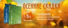 Решения для записи экрана TechSmith -5%