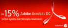 Adobe Acrobat co скидкой 15%!