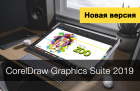 Новая версия CorelDRAW Graphics Suite 2019