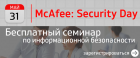 McAfee: Security Day