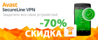 Avast SecureLine VPN со скидкой 70%!