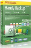 Handy Backup Network
