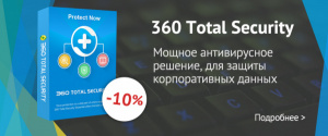 Полная защита с 360 Total Security для Бизнеса
