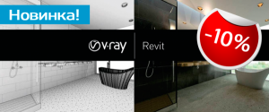 V-Ray for Revit скидка -10%